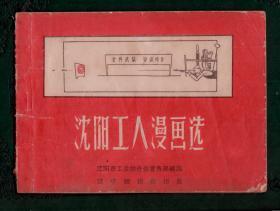 沈阳工人漫画选(1958年)