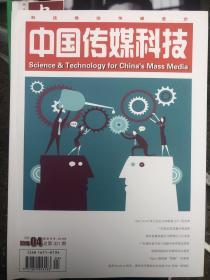 中国传媒科技2018年4期。