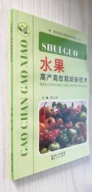 水果高产高效栽培新技术 鲍江峰 正版新书