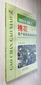 棉花高产高效栽培新技术 周明炎 正版新书