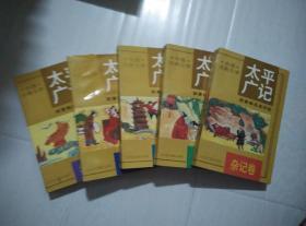 太平广记故事精选连环画 全五册
