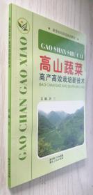 高山蔬菜高产高效栽培新技术 郭兰 正版新书