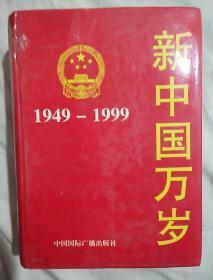 新中国万岁1949-1999