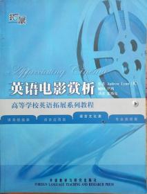 英语电影赏析