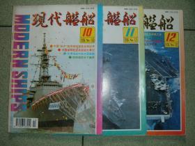 军事杂志1现代舰船1996年第10、11、12期共三期合售,也可拆售每本3元,需要拆售的发店内消息做专门连接,满35元包快递(新疆西藏青海甘肃宁夏内蒙海南以上7省不包快递)