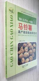 马铃薯高产高效栽培新技术 余贵先 正版新书