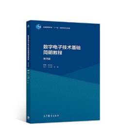 数字电子技术基础简明教程第四版