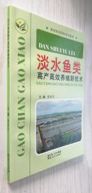 淡水鱼类高产高效养殖新技术 龚珞军 正版新书