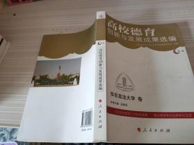 高校德育創新與發展選編·華東政法大學卷