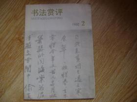 书法赏评 1992.2