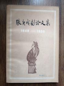 张庚戏剧论文集1949—1958