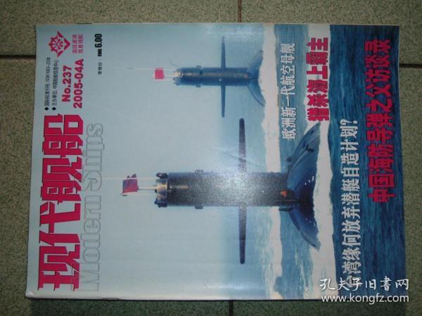 军事杂志1现代舰船A刊(2005年第4期),满35元包快递(新疆西藏青海甘肃宁夏内蒙海南以上7省不包快递)