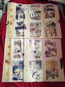 水浒传,宣传画,1一12,戴敦邦,画