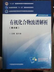 有机化合物波谱解析(第四版)