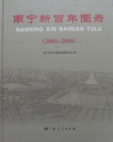 南宁新百年图录(2001-2005年)