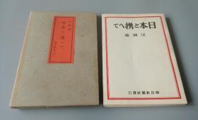 民国初版日文汪公兆铭先生译作,内容少见!带原函盒装孤本32开!