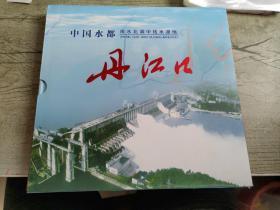 中国水都南水北调中线水源地丹江口邮票册