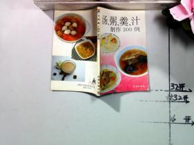 汤 粥 羹 汁制作300例