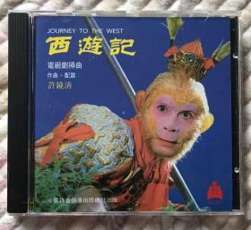 《西游记》(中央电视台1982版)电视剧主题曲 插曲 cd