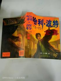 哈利波特全集(1 -7)