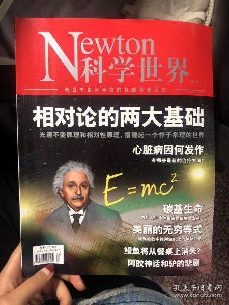 科学世界2018年4期。