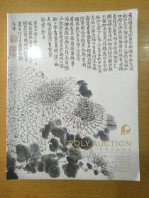 北京保利第9期精品拍卖会 中国古代书画