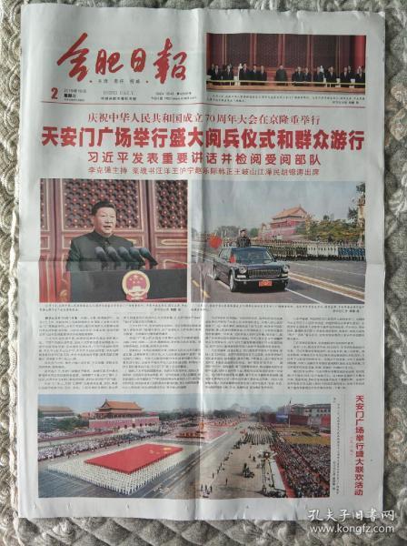 合肥日报2019年10月2日国庆阅兵1