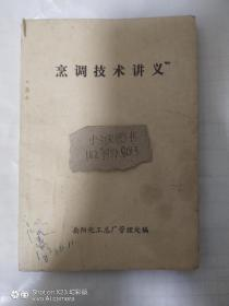 湘菜菜谱原版书