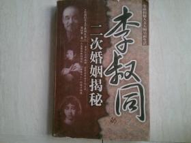 李叔同的二次婚姻揭秘
