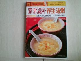 图说生活·美食天下系列:家常滋补养生汤粥