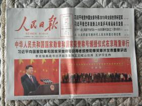 人民日报2019年9月30日国家勋章和国家荣誉称号颁发