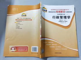 天一文化·自考通·高等教育自学考试考纲解读与全真模拟演练·行政管理专业:行政管理学