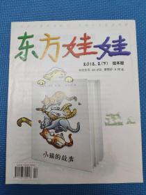 东方娃娃  2012.2(下)绘本版