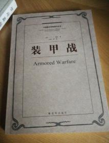 外国著名军事著作丛书:装甲战
