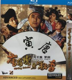 唐伯虎点秋香(导演: 李力持)