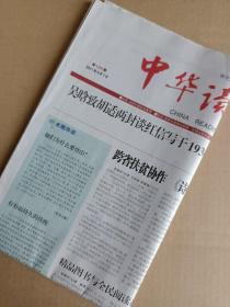 中华读书报2021年4月7号