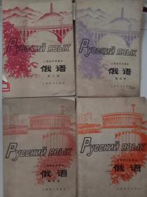 上海市中学课本 俄语 第3.4.5.6册 ,4本合售G