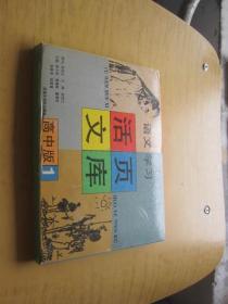 语文学习活页文库高中版第一辑(1-10册)