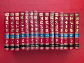 中华人民共和国国史全鉴(豪华精装全15卷)包邮