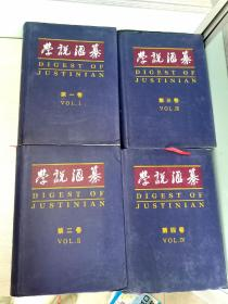 学说汇纂:DIGEST OF JUSTINIAN【1-4卷全】