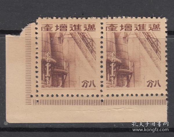 【民国邮品 伪蒙疆纪4MJZC迈进增产纪念邮票新票1套双联带直角边】