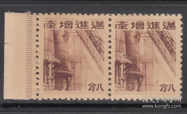 【民国邮品 伪蒙疆纪4MJZC迈进增产纪念邮票新票双联,带左边纸】