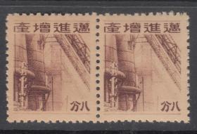 【民国邮品 伪蒙疆纪4MJZC迈进增产纪念邮票新票1套双联】