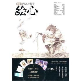 正版二手 绘心 知音漫客 长江出版社 9787549203444