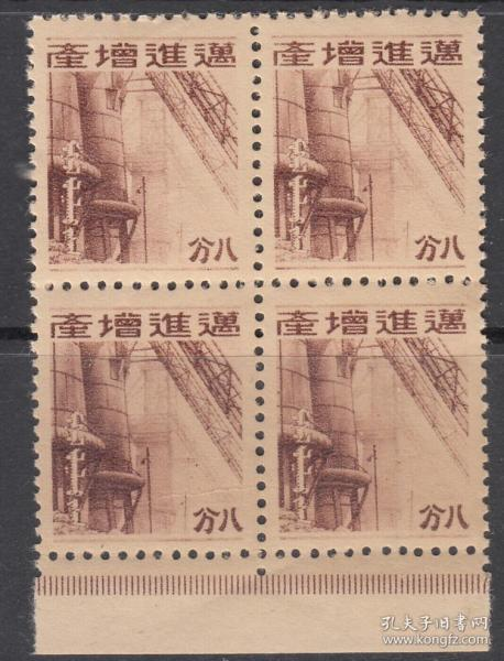 【民国邮品 伪蒙疆纪4MJZC 迈进增产纪念邮票新票一套四方联,带下边纸】