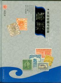 大16开硬精装彩图版文玩收藏与投资《邮票》(2)仅印0.3万册