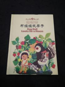海豚双语童书经典回放:布娃娃找房子(汉英对照精装本)