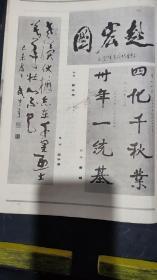 画页(散页印刷品)---书法---草书条幅【武中奇】。行书起宏图【尉天池】。行书对联【萧娴】789