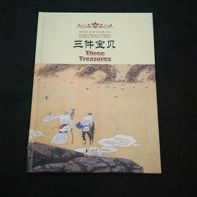 海豚双语童书经典回放:三件宝贝(汉英对照精装本1版1印)