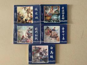 三国演义连环画 5本合售(战宛城、煮酒论英雄、辕门射戟、吉平下毒、白马坡)